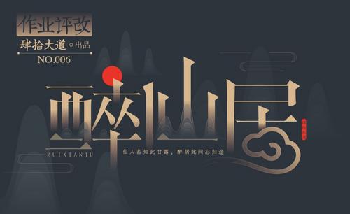 AI-醉仙居字体设计作品评改-技较系列-06