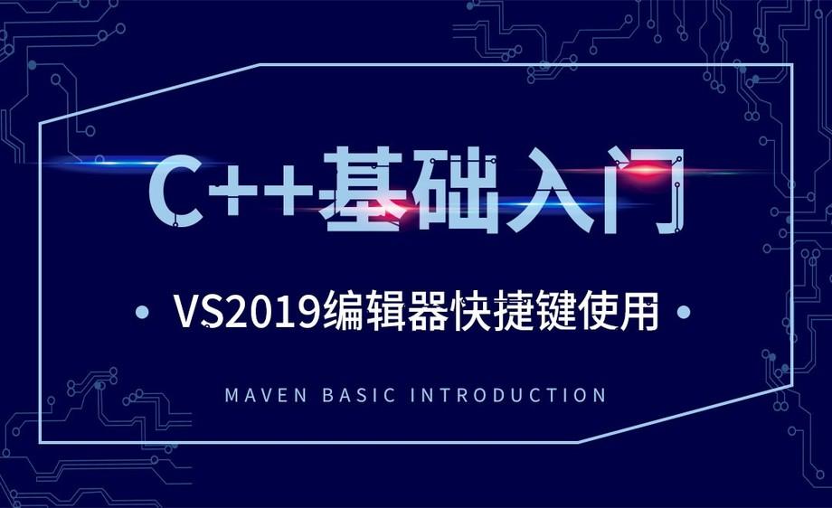 C++-VS2019编辑器快捷键使用