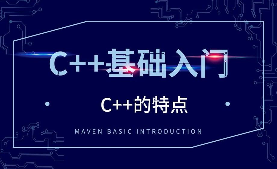 C++-C++的特点