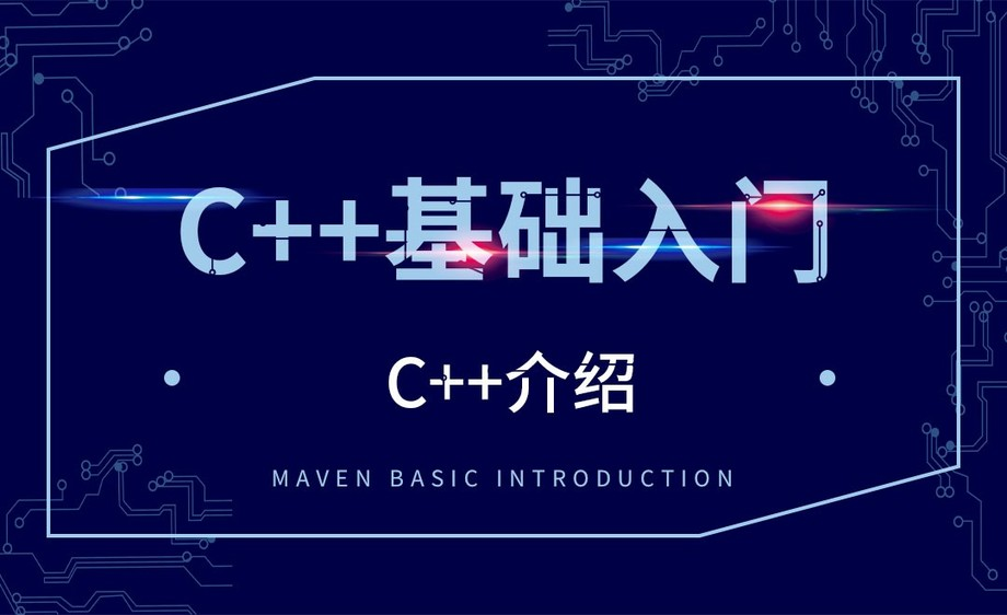C++-C++介绍