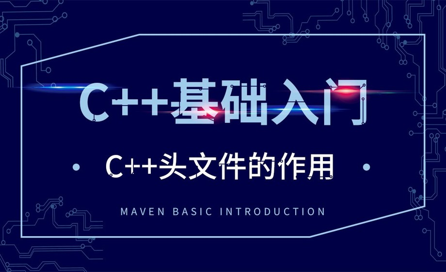 C++-C++头文件的作用