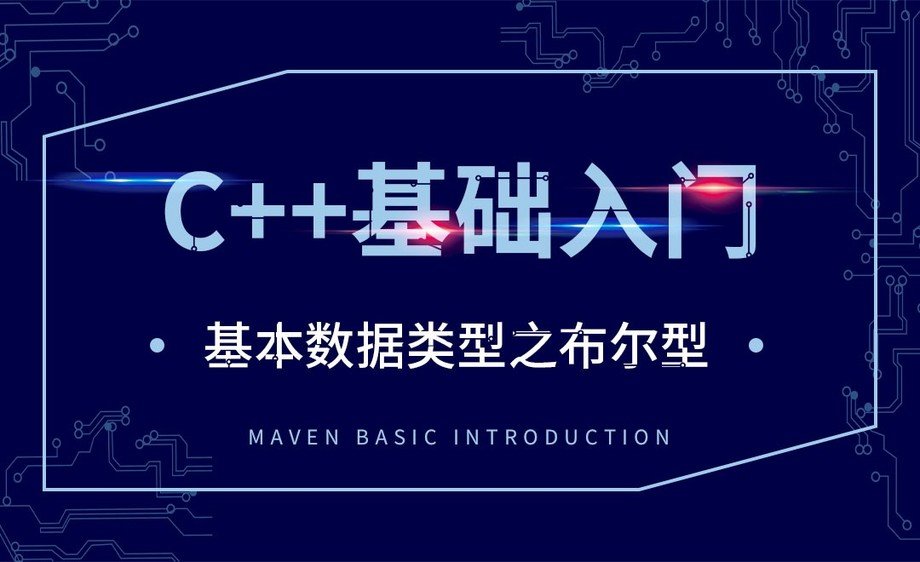 C++-基本数据类型之布尔型