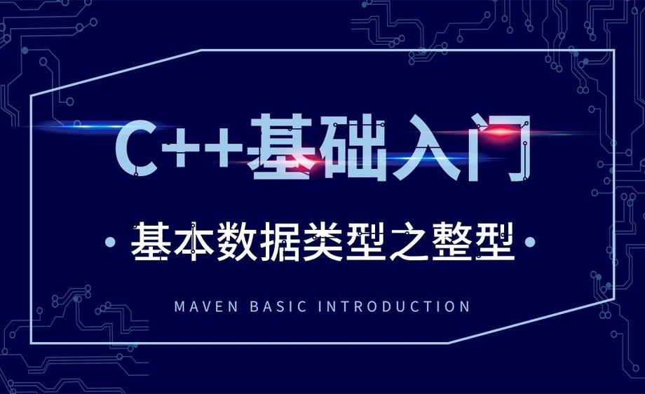 C++-基本数据类型之整型
