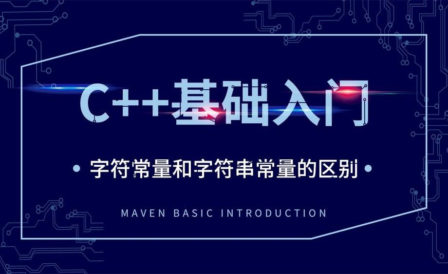 C++-字符常量和字符串常量的区别