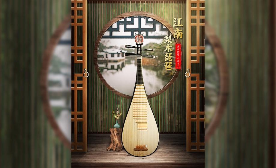 PS-中国风琵琶海报设计