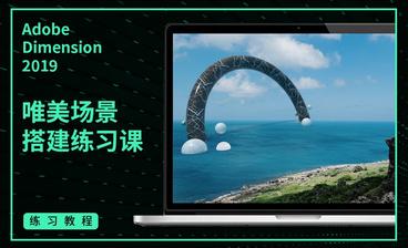 MAYA-练习案例-伞(下)