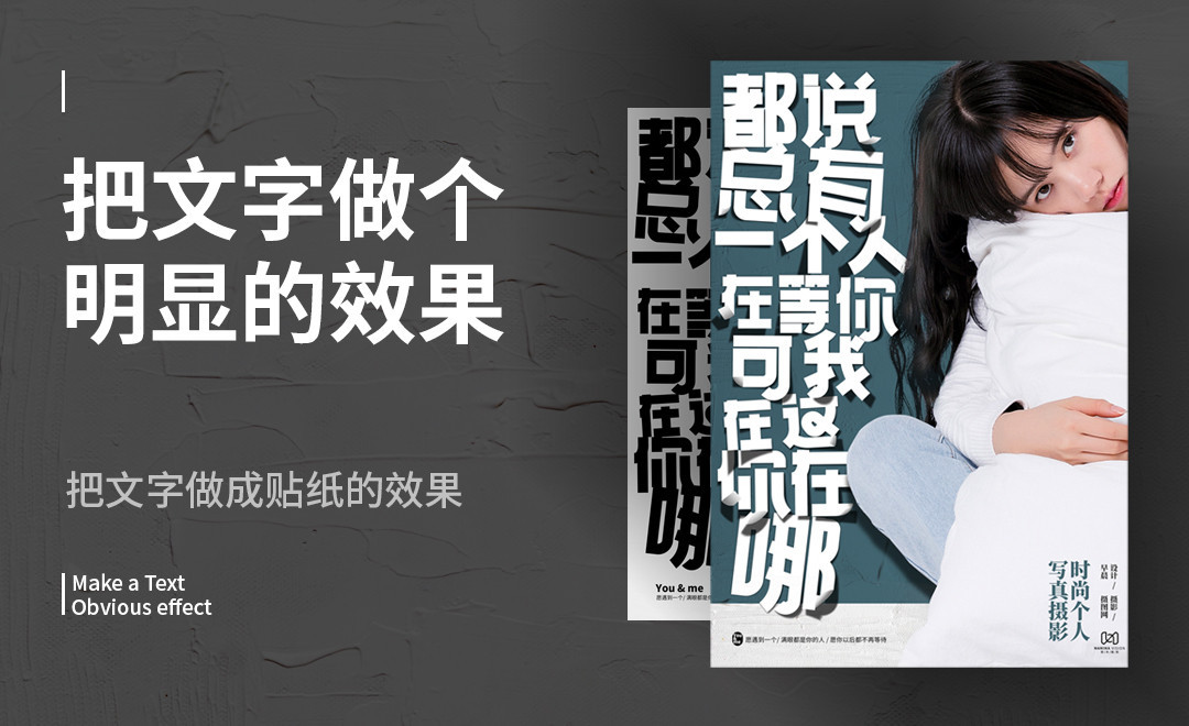 PS-摄影工作室海报排版