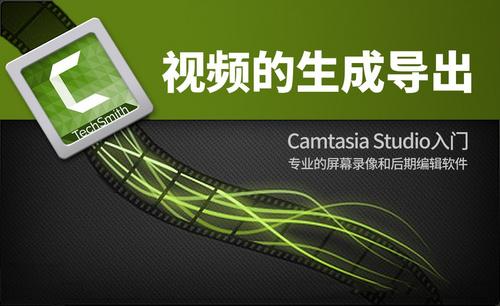 Camtasia Studio-视频的生成导出