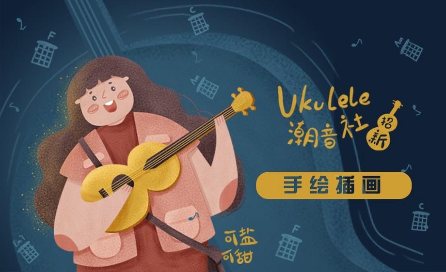 PS-板绘-尤克里里音乐社招新插画海报