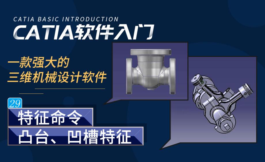 CATIA-特征命令凸台、凹槽特征