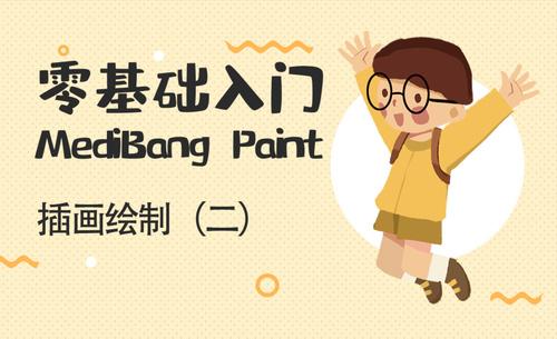 MediBang Paint-插画绘制(二)