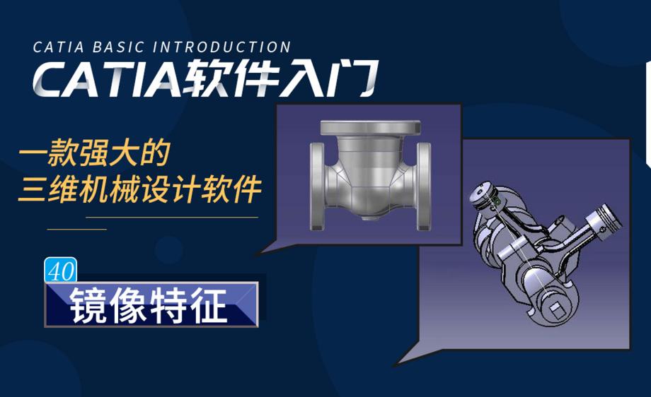 CATIA-镜像特征