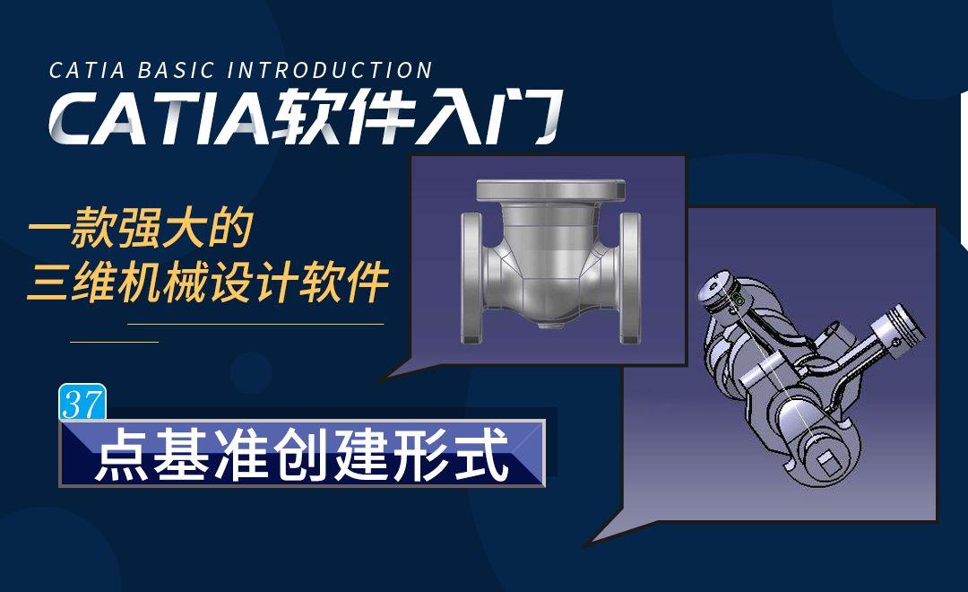 CATIA-点基准创建形式