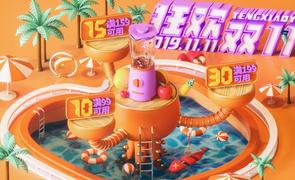 C4D+OC-双十一泳池主题电商海报