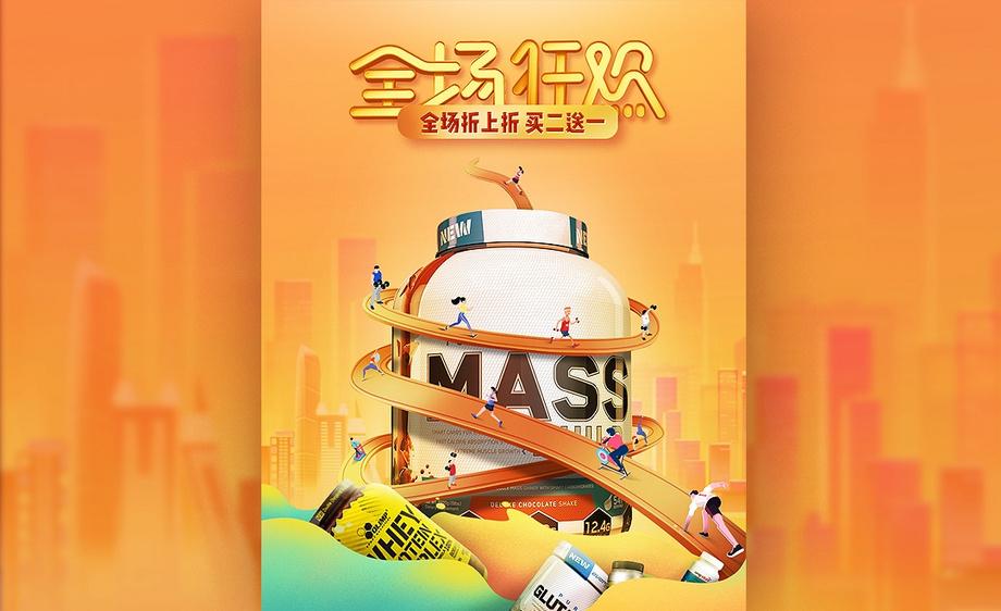 PS-双11健身食品电商海报