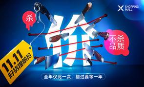 PS-双11杀价不杀品质海报设计