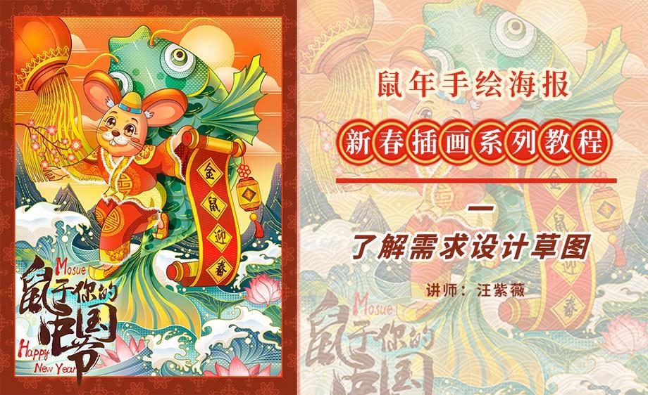 PS-板绘插画-鼠年新春手绘海报-草图