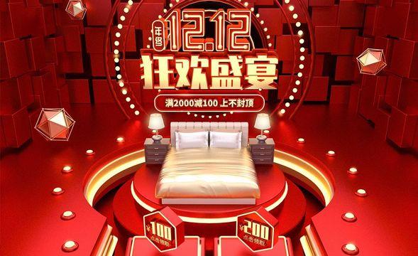 C4D+OC-双十二床品类目电商海报(上)