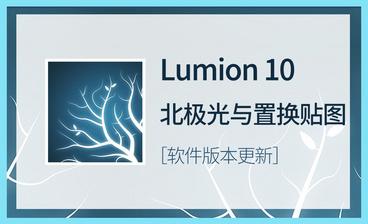 LU-阳光别墅的制作