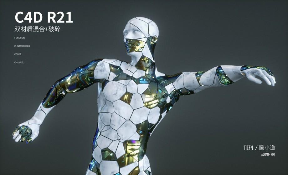 C4D-使用R21制作破碎人物动画