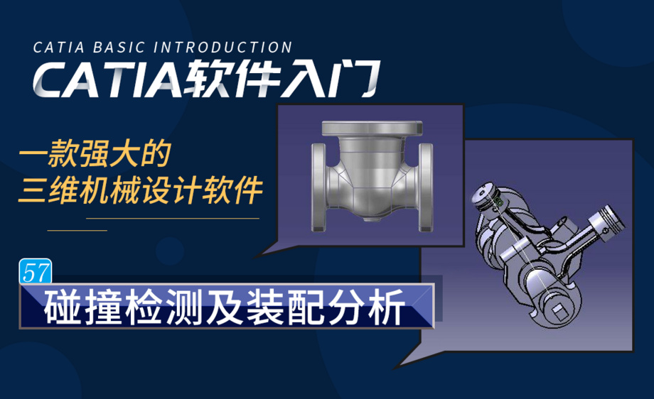 CATIA-碰撞检测及装配分析