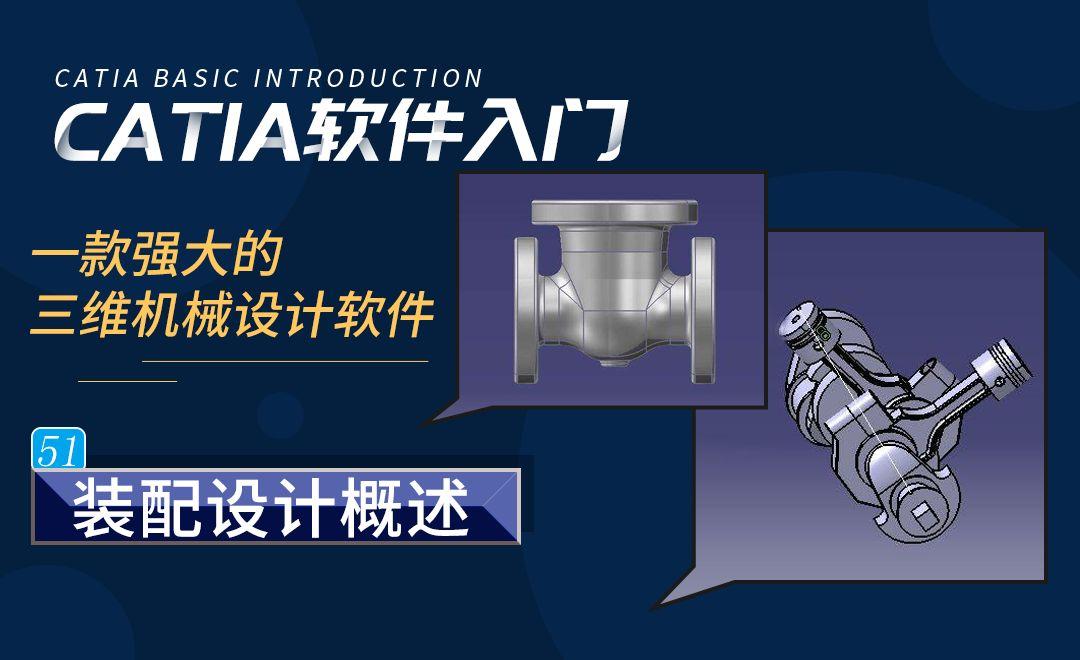 CATIA-装配设计概述