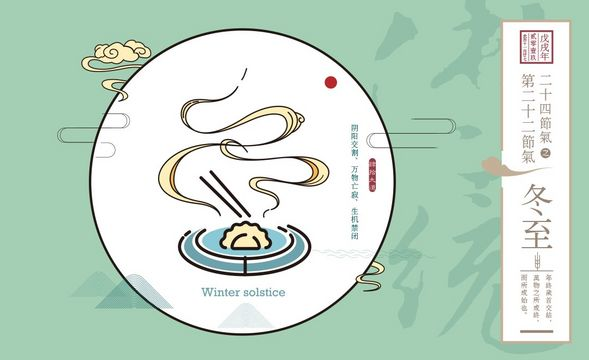 AI-24节气之冬至创意字体海报设计及思路