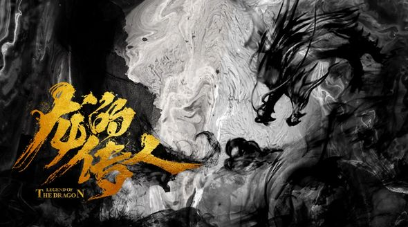 PS-《龙的传人》海报修改示范