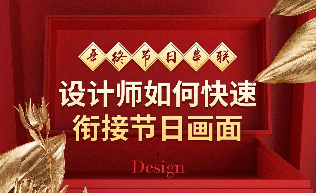 年终节日串联,设计师如何快速衔接节日画面?