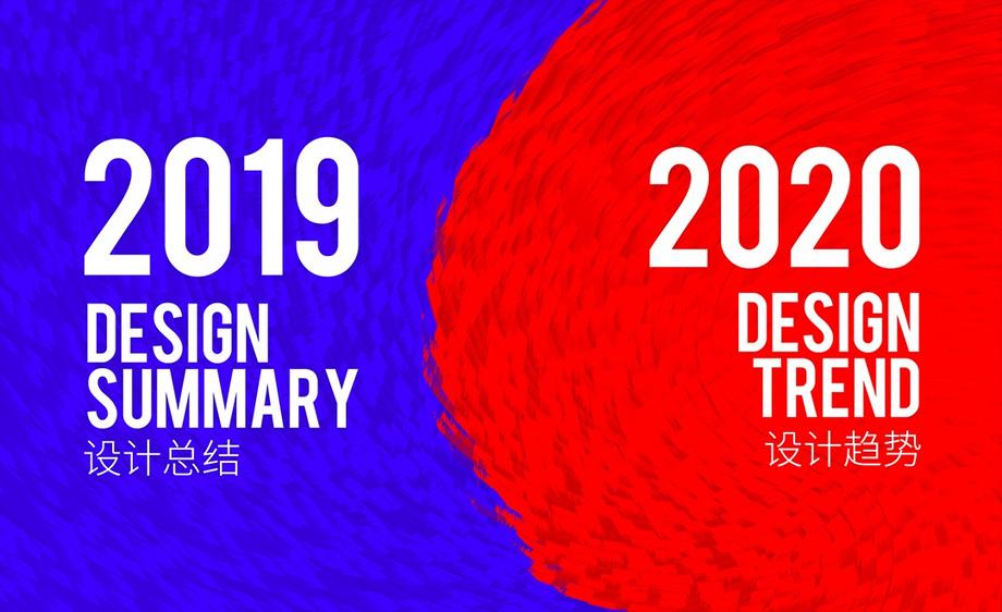 2019年设计总结与2020年设计趋势