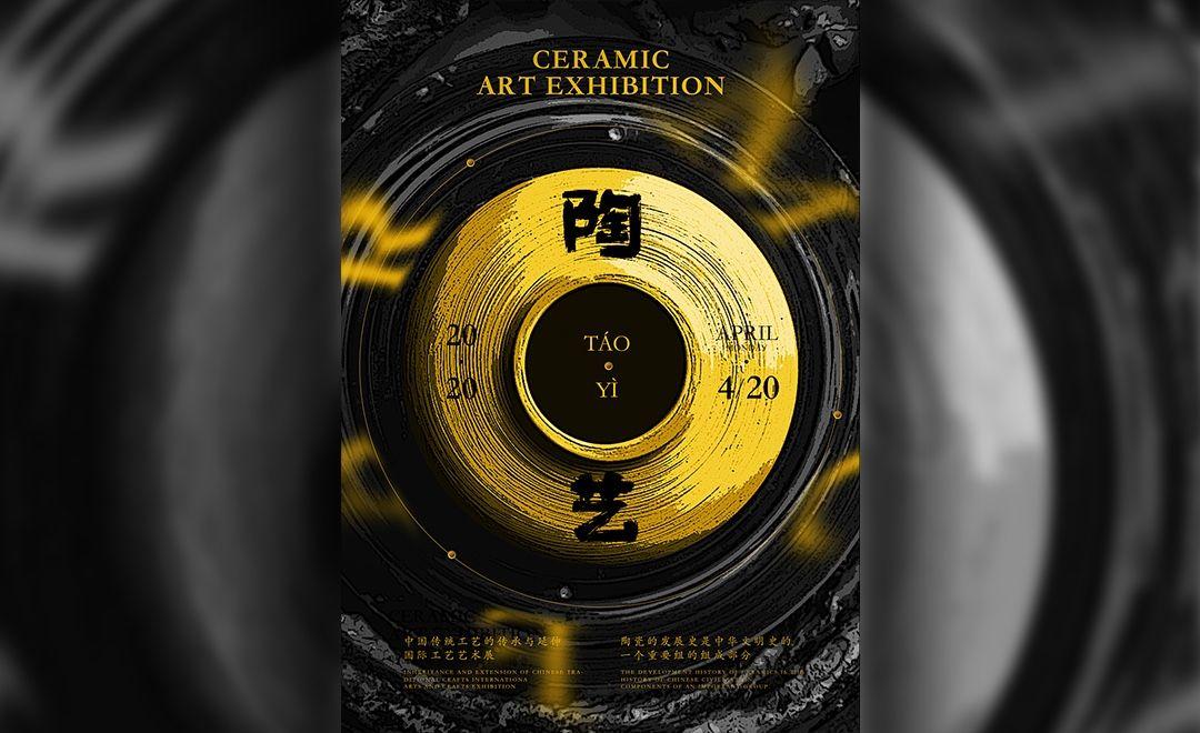 PS-美术陶艺展海报