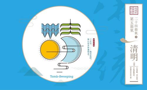 AI-24节气之清明创意字体设计