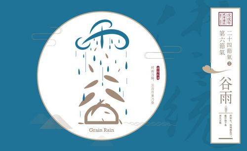AI-24节气之谷雨创意字体设计
