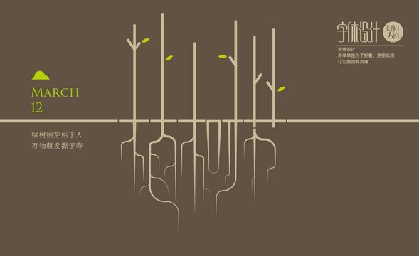 AI-植树节创意字体设计及思路讲解
