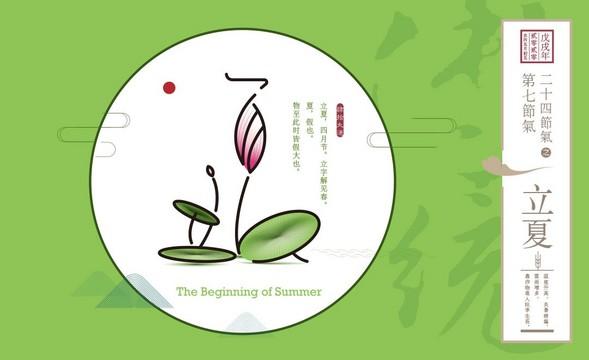 AI-24节气之立夏创意字体设计