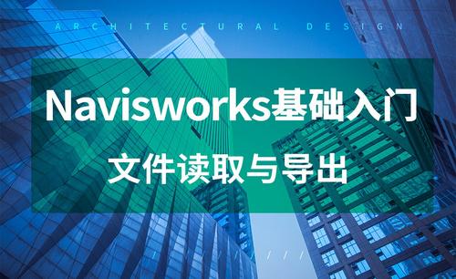 Navisworks-文件读取与导出