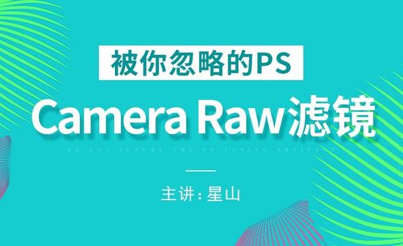 PS-被你忽略的Camera Raw滤镜
