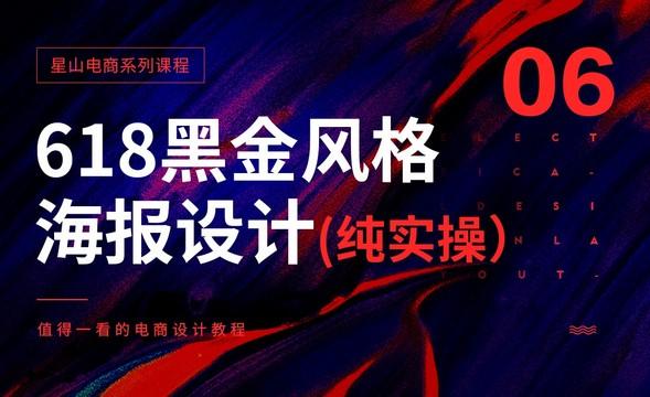 PS-618黑金风格海报设计
