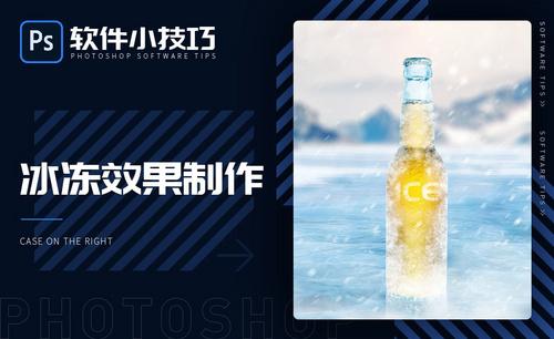 PS-冰雪效果制作