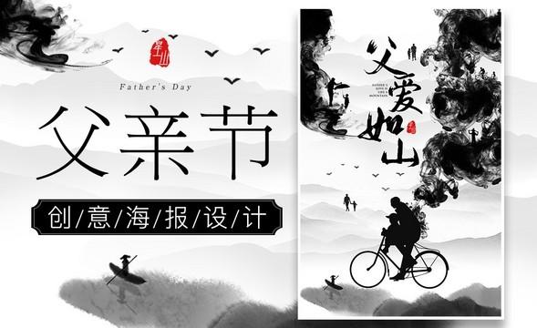 PS-父亲节中式水墨晕染创意海报