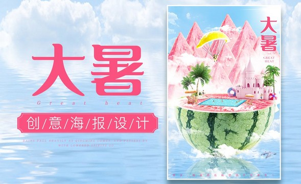 PS-大暑节气海报