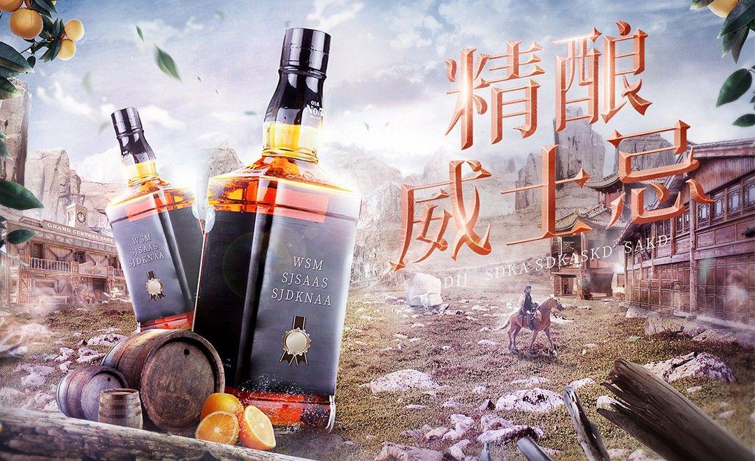 PS-精酿威士忌合成海报设计