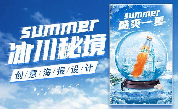 ps-《冰川秘境》创意海报设计
