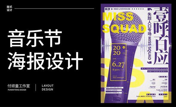 PS-《一呼百应》音乐节海报设计