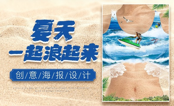 PS-《夏天一起浪起来》创意海报设计