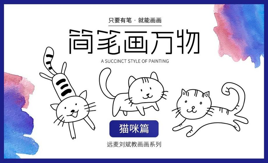 针管笔-简笔画-9分钟学画萌宠猫咪【简笔画万物】