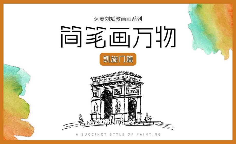 针管笔-手绘速写建筑凯旋门【简笔画万物】