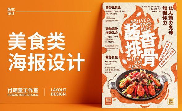 PS-「酱香排骨」美食海报设计