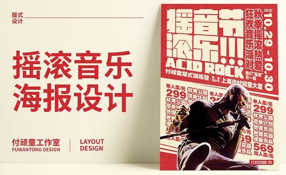 PS-摇滚音乐节活动海报版式设计