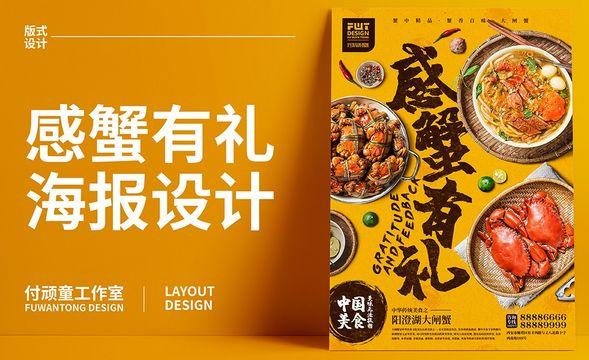 PS-《感蟹有礼》美食海报